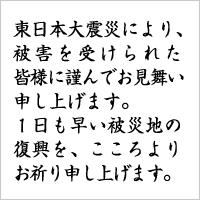 東日本大震災 復興をこころよりお祈り申し上げます