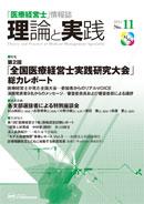 医療経営士情報誌 第11号