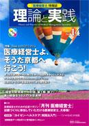 医療経営士情報誌 第14号