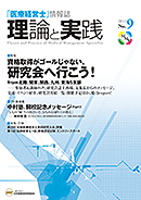 医療経営士情報誌 第9号