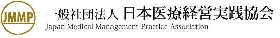 一般社団法人 日本医療経営実践協会