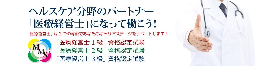一般社団法人 日本医療経営実践協会 - 医療経営士 認定試験